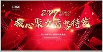 2019红色科技舞台发布会背景板