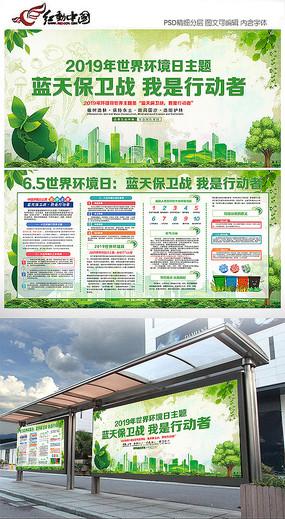 2019世界环境日主题宣传展板