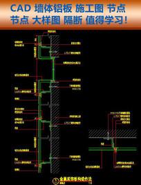 CAD墙体铝板施工图节点大样图隔断