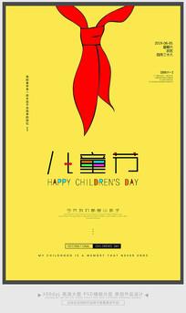 创意国际六一儿童节海报