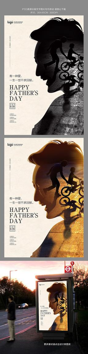 创意简约父亲节海报设计 PSD
