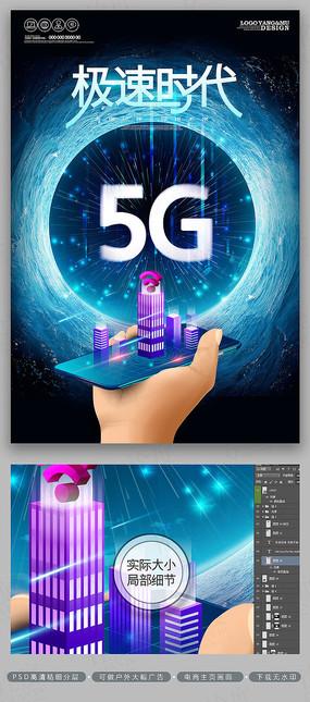 创意科技极速时代5G海报