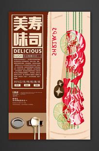 创意美味寿司宣传促销海报