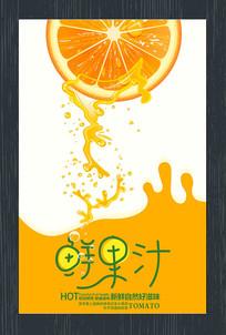 创意鲜果汁促销海报