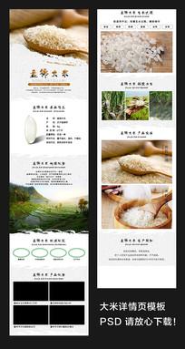 大米详情页设计