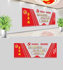 党建荣誉室文化墙