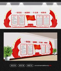 党员之家文化形象墙