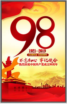 大气建党98周年宣传海报设计