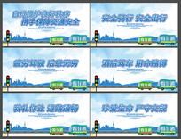 大气交通安全展板