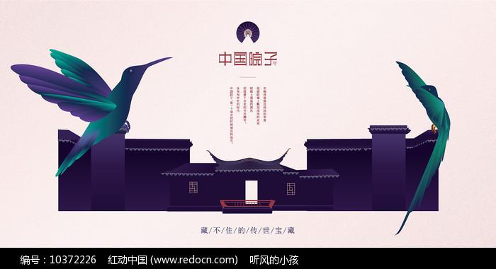 典雅中国院子品牌宣传原创插画广告图片