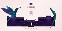典雅中国院子品牌宣传原创插画广告