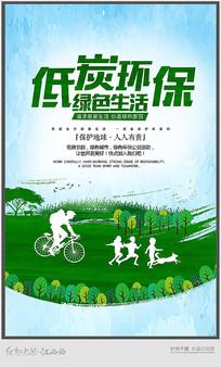 低碳環保綠色出行公益海報設計