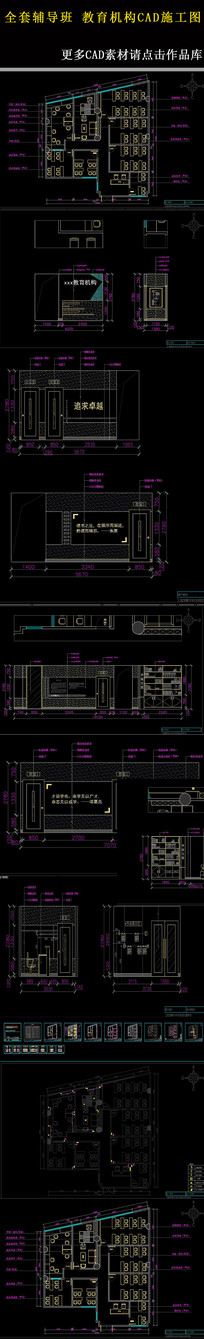 辅导班CAD施工图