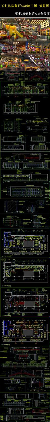工业风餐厅施工图含大样节点附效果图