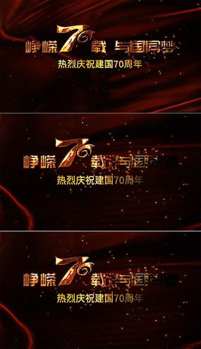 国庆70周年定版视频模板 aep