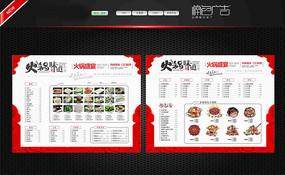 海鲜火锅菜单设计 CDR