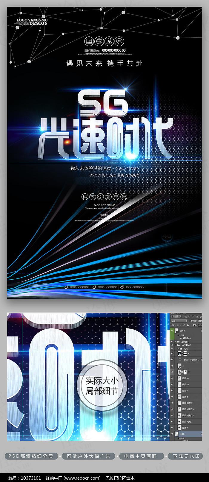 黑色炫酷创意科技光速时代5G海报图片