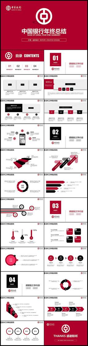红黑色中国银行工作总结PPT模版