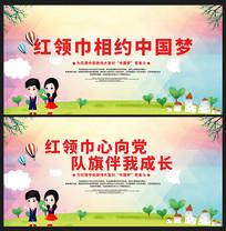 红领巾相约中国梦公益展板