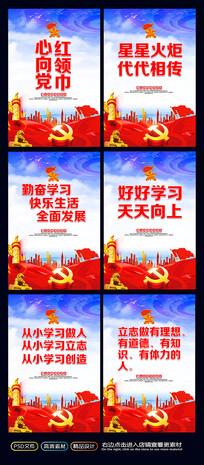 红领巾心向党党建标语挂图展板