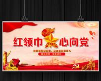 红领巾心向党宣传展板