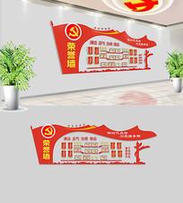 红色党建荣誉文化墙