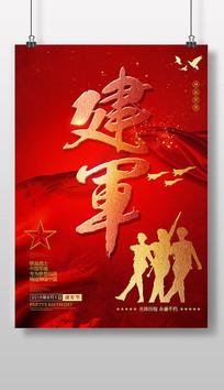 红色大气军魂八一建军节海报