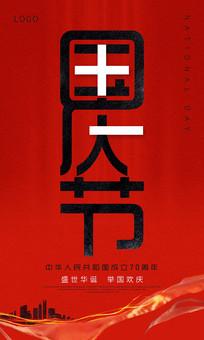 红色大气十一国庆节宣传海报