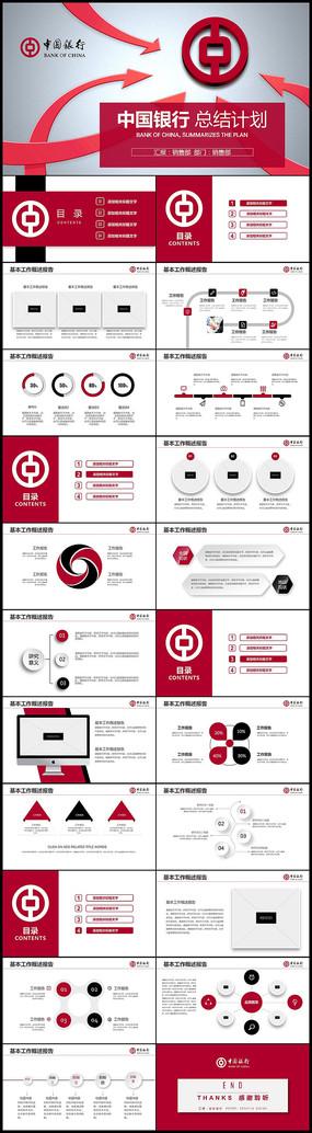 红色简约微立体中国银行总结计划ppt模板