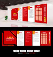红色入党誓词党建文化墙设计