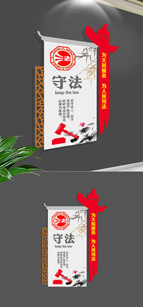红色中国风法律宪法挂画文化墙