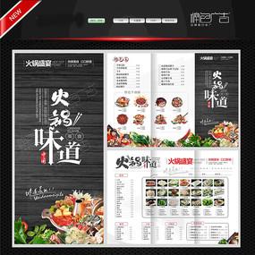 火锅菜点菜单设计 CDR