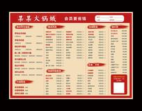 火锅店菜单菜谱
