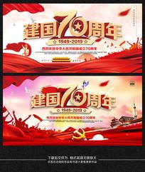 建国70周年宣传背景