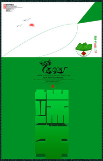 简约绿色端午节海报设计