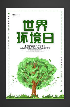 简约世界环境日宣传海报