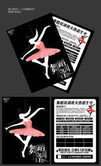 简约舞蹈培训招生宣传单