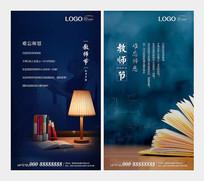 教师节节日海报设计