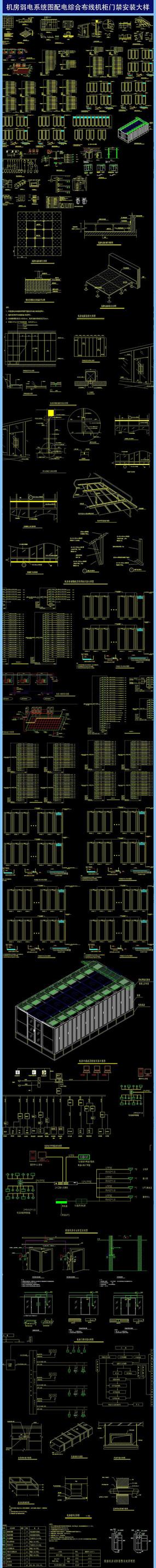 机房弱电系统图cad配电布线机柜门禁安装