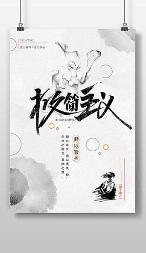 极简主义创意中国风海报