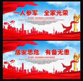 军队红色征兵宣传展板