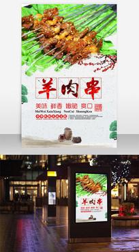 烤羊肉串美食海报