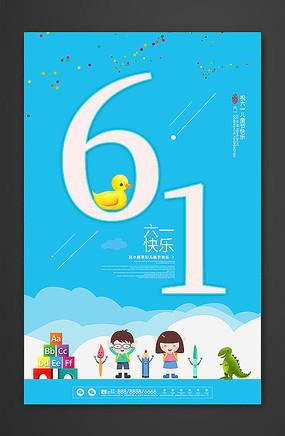 卡通儿童节快乐海报