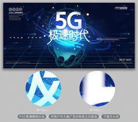 蓝色创意科技极速时代5G海报