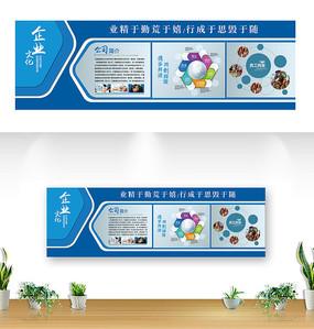 蓝色创意企业文化发展企业展板
