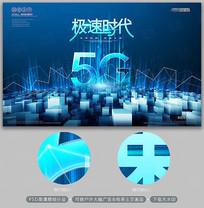 蓝色大气创意科技极速时代5G海报