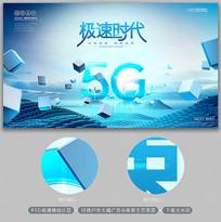 蓝色大气科技极速时代5G海报