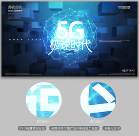 蓝色酷炫创意科技极速时代5G海报