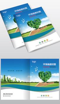 绿色环保爱心画册封面设计