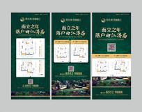 绿色洋房户型图销售展架